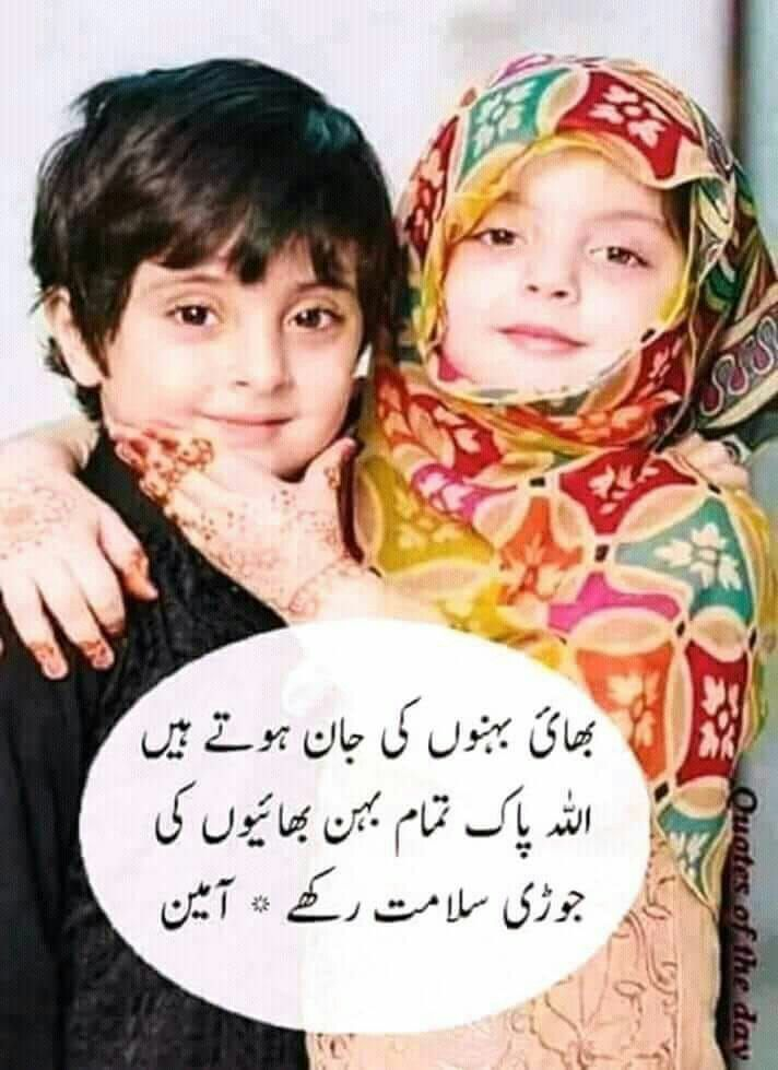 Pin by Urdu Poetry on 14 August 2018 | Sister quotes, Love ...