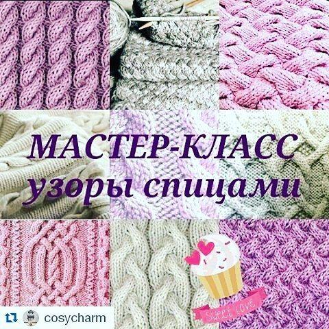 Кто хочет научиться вязать модные узоры спицами? Мы всех приглашаем на наш мастер-класс! #Repost @cosycharm with @repostapp  Друзья всех приглашаем на наш мастер-класс по вязанию. Занятие пройдет в Минске 27 марта. По всем вопросам пишите в директ  #vscominsk#minskknitters#minsk#handmade#instaminsk#knittingminsk#cosycharm #knitting #knittersofinstagram #knittingaddict  #knitting_inspiration #knittingminsk #fashion #runway #fashionmagazin #вязание #идеивязания #мастеркласс #вязанаямода #мода…