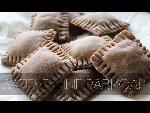 Запеченные равиоли с арахисово-финиковой начинкой | Baked Sweet Ravioli