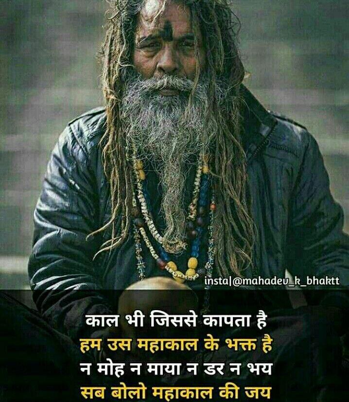 Pin by Devjibhai Padaya on Jay Bhole       in 2019 | Lord