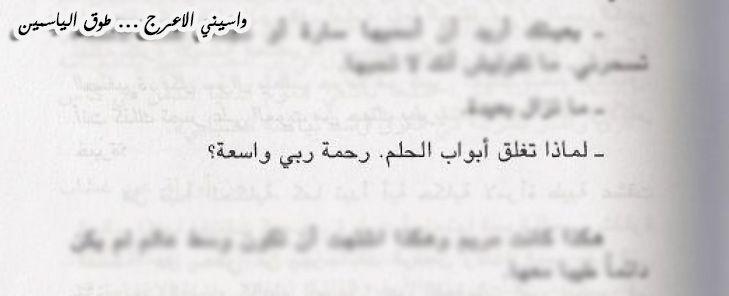 صور اقتباسات عن الحلم لواسيني الاعرج