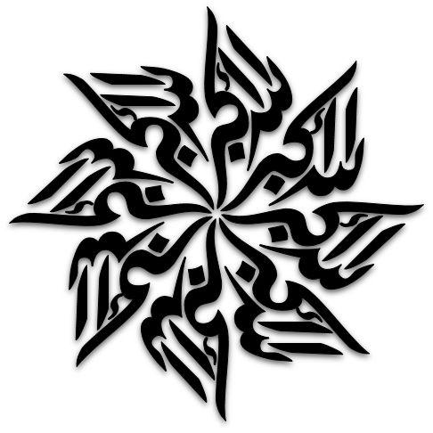 Allahu Akbar – Islamic Graphics