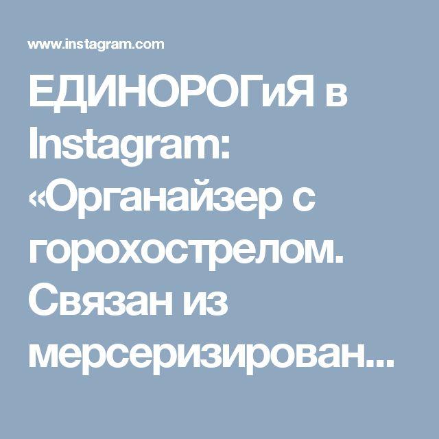 ЕДИНОРОГиЯ в Instagram: «Органайзер с горохострелом. Связан из мерсеризированного хлопка #вяжемназаказ #вязаниекраснодар #единорогия #вналичии #crochet #lovecarters…»