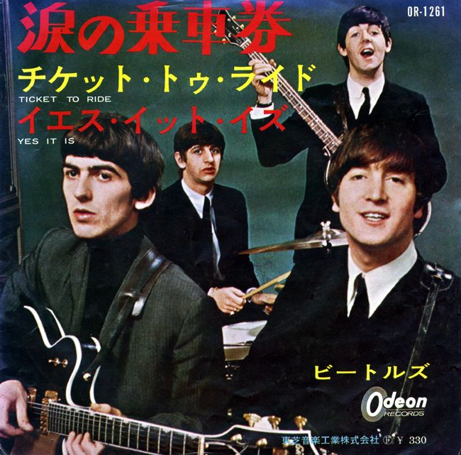 "Beatles ""Ticket To Ride"" Japanese single"