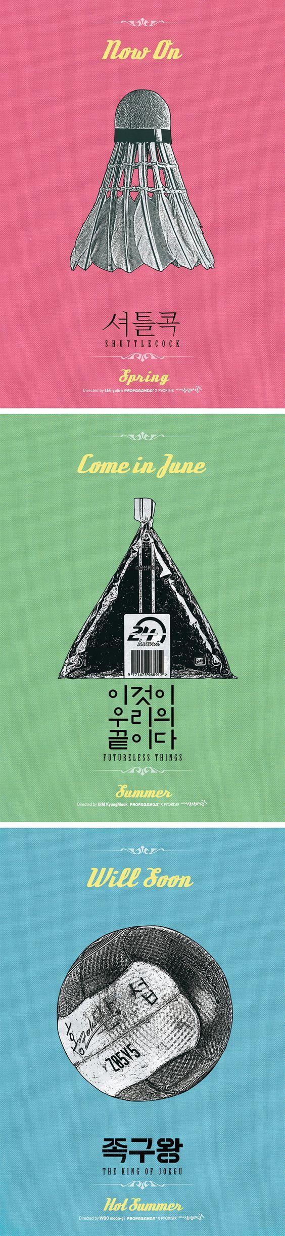 Film :: alternative graphics - PROPAGANDA :: - 상상마당 2014 라인업 Sangsang madang…: