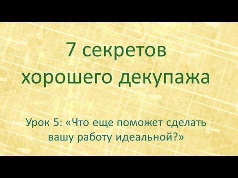 7 секретов хорошего декупажа: урок 5 - YouTube