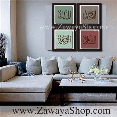 Art ensemble de calligraphie islamique de quatre noms d