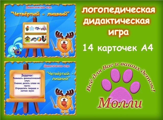 """""""Четвертый - лишний"""" Логопедическая игра"""