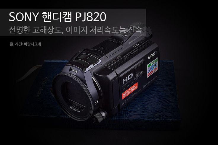 SONY 핸디캠, PJ820의 센서와 프로세서의 탁월함