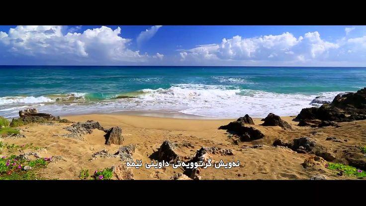 Sami Yusuf - Asheqan - With Kurdish Subtitle