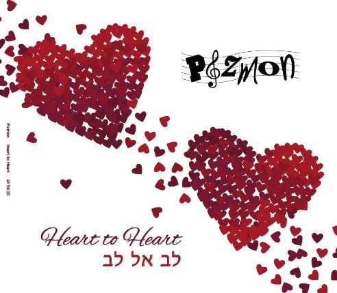 Pizmon Heart to Heart CD - Columbia Barnard Hillel : Columbia ...