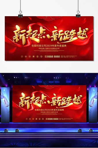 Red Festive New Starting Point Spanning The 2019 Annual Meeting Stage Pikbest Templates