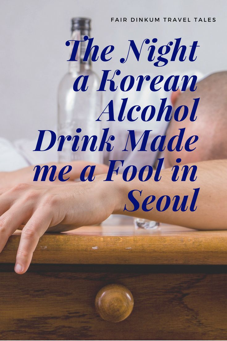 On my first trip to South Korea, I had a Soju experience I would rather forget. It was the night a Korean alcohol drink made me a fool in Seoul.