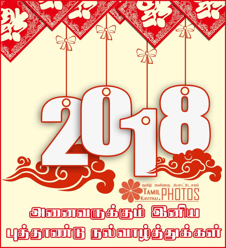 2018 New Year Wishes In Tamil (Images)