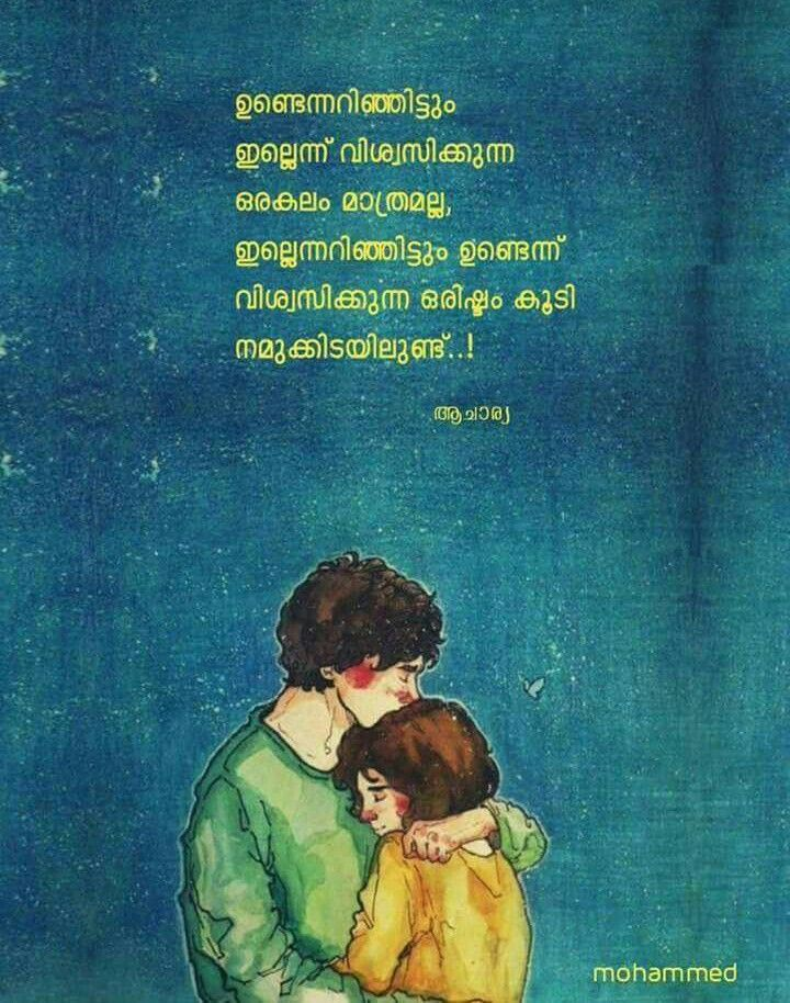 Pin By Jaise James On മലയാളം ചിന്തകൾ Malayalam Enchanting Notebook Malayalam Love Quotes