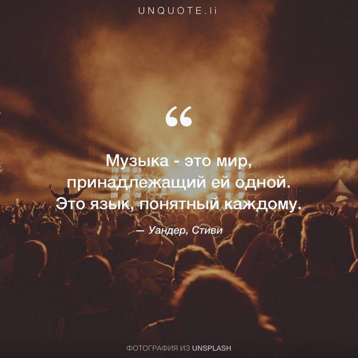 """Уандер, Стиви """"Музыка - это мир, принадлежащий ей одной. Это язык, понятный каждому."""""""