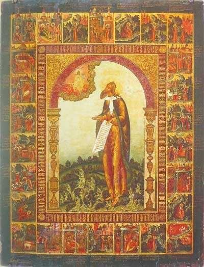 Sf. Ilie
