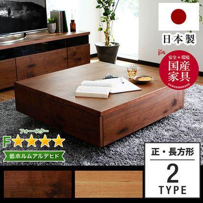 楽天市場:家具通販のロウヤのテーブル>木製テーブル一覧。座椅子、ソファ、リクライニングチェア、ロフトベッドなどの通信販売。オフィス家具、収納家具などをインテリア用品や家具を販売。