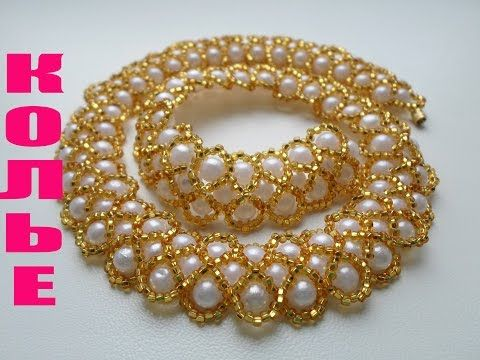 Ожерелье из Бусин и Бисера Мастер Класс! Колье из бисера и бусин / Necklace of Busins and Beads! - YouTube