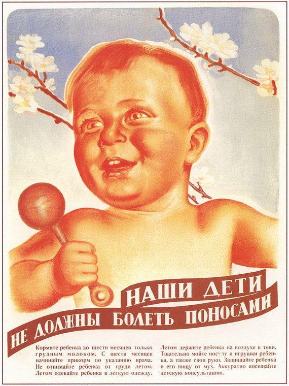 Our children should not be ill diarrhea, 1940, Vintage Soviet propaganda poster, playbill