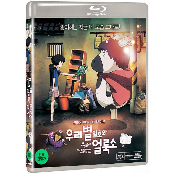 The Satellite Girl and Milk Cow[Blu-ray Region A] / Yoo Ahin / Korea Animation