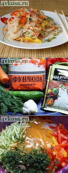 Салат из фунчозы по-корейски | 4vkusa.ru
