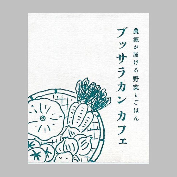 しらす:緑 Shirasu:Teal Green  #レトロ印刷 #JAM置き #risograph
