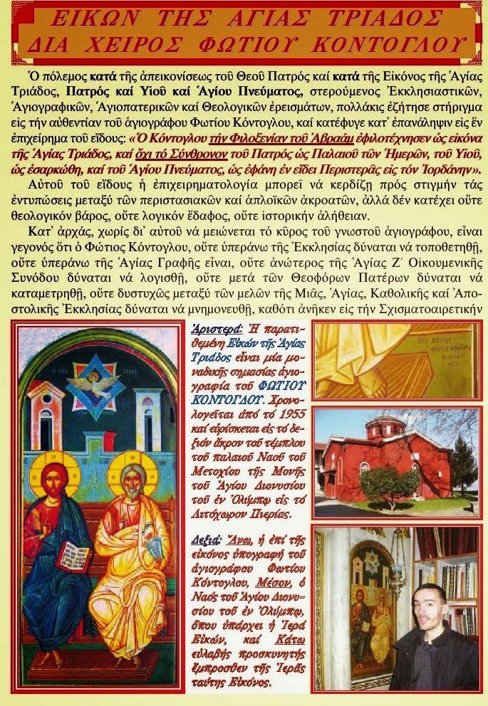 xristianorthodoxipisti.blogspot.gr: Ο ΦΩΤΗΣ ΚΟΝΤΟΓΛΟΥ ΚΑΙ Η ΕΙΚΟΝΑ ΤΗΣ ΑΓΙΑΣ ΤΡΙΑΔΟΣ
