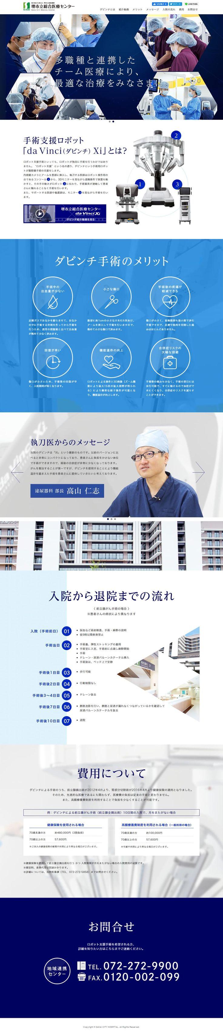堺市立総合医療センター様の「da Vinci」のランディングページ(LP)信頼・安心系|病院・整体・マッサージ