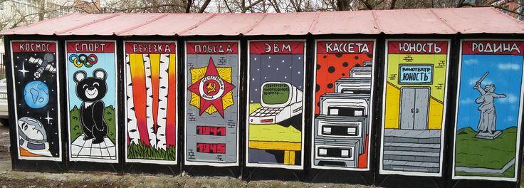 Street art on garage in Rostov-on-Don, Russia http://russiantourist.tumblr.com/post/140139080390/decoration-of-garages-in-rostov-on-don-russia
