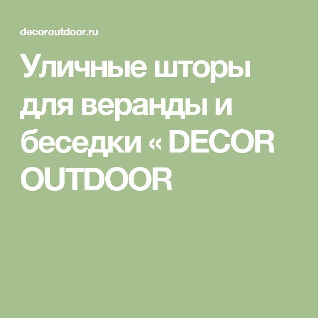 Уличные шторы для веранды и беседки « DECOR OUTDOOR