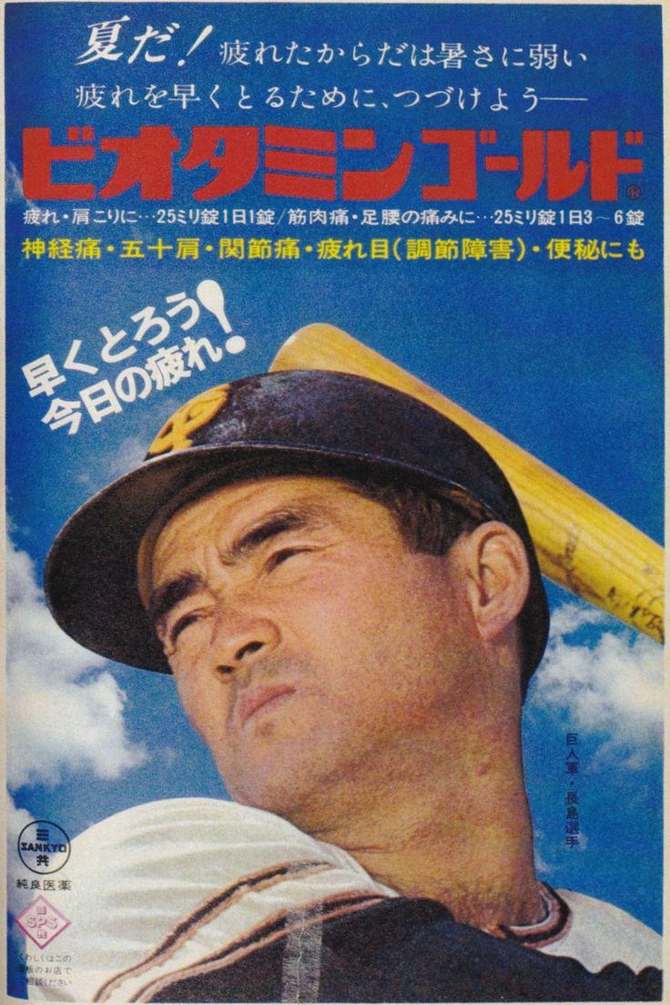 三共製薬 ビオタミンゴールド 長嶋選手 広告 1969