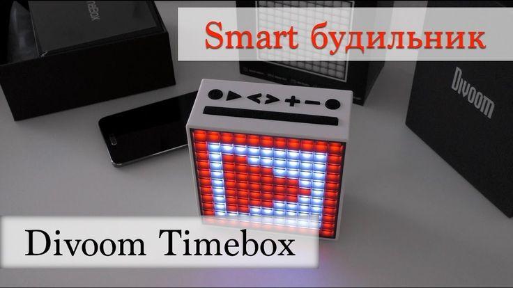 Divoom Timebox полный обзор крутейшей bluetooth колонки!
