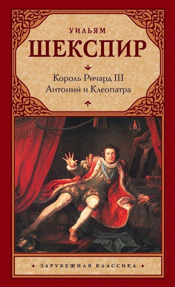 Король Ричард III. Антоний и Клеопатра #читай, #книги, #книгавдорогу, #литература, #журнал, #чтение, #детскиекниги