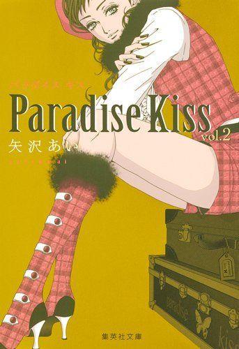 Paradise Kiss 2 (集英社文庫 や 32-21) 矢沢 あい, http://www.amazon.co.jp/dp/4086194724/ref=cm_sw_r_pi_dp_sIChtb15JEYGH