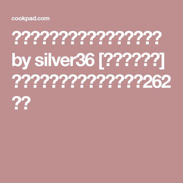 身体に優しい鶏手羽先の生姜スープ by silver36 [クックパッド] 簡単おいしいみんなのレシピが262万品