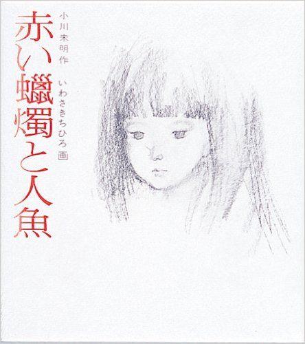 Amazon.co.jp: 赤い蝋燭と人魚 (若い人の絵本): 小川 未明, いわさき ちひろ: 本