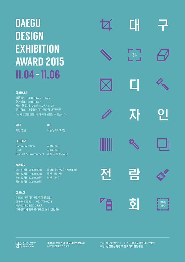 DDEA2015_Poster_750px.jpg