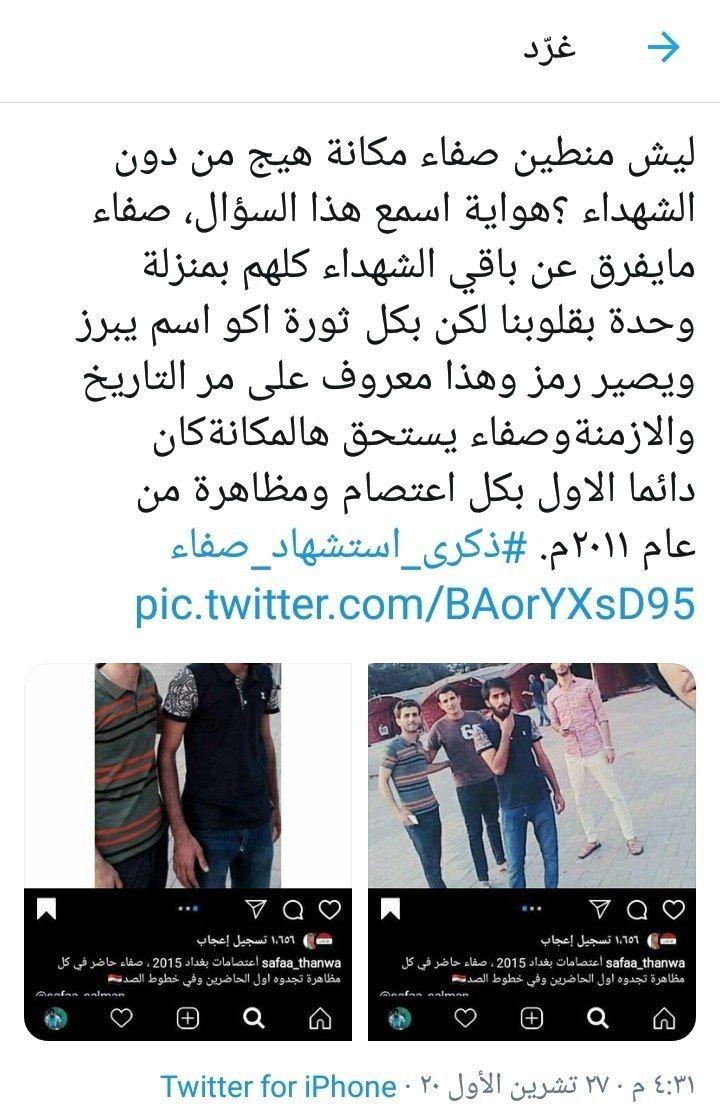 صفاء كان دائما اول الحاضرين منذ مظاهرات 2011 وليوم أستشهاده