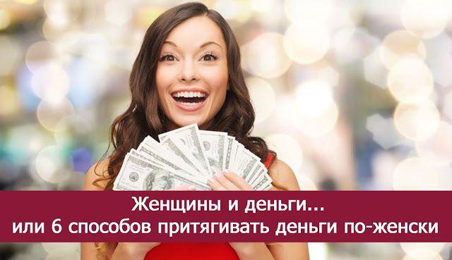 Женщины и деньги...или 6 способов притягивать деньги по-женски - Эзотерика и самопознание