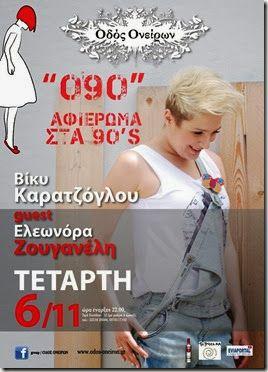 https://www.facebook.com/Elews.Official.FanClub.Eleonora.Zouganeli/posts/604568969589098:0 ΟΔΟΣ ΟΝΕΙΡΩΝ #eleonorazouganeli #eleonorazouganelh #zouganeli #zouganelh #zoyganeli #zoyganelh #elews #elewsofficial #elewsofficialfanclub #fanclub