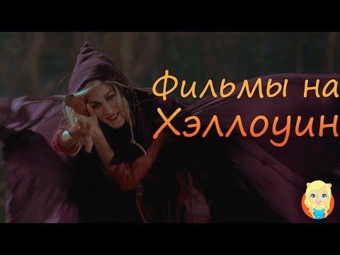 Что посмотреть на Хэллоуин   Фильмы на Хэллоуин   Movie Mouse - YouTube