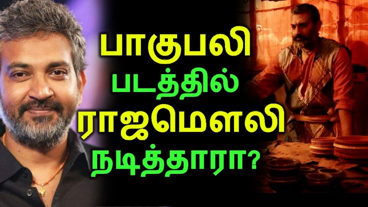 பாகுபலி படத்தில் ராஜமௌலி நடித்தாரா? | Tamil Cinema News | Kollywood News | Tamil Latest SeithigalRajamouli who is well known director among India for his recent record breaking blockbuster movie Bahubali 1&2. He acted in the first part of the movi... Check more at http://tamil.swengen.com/%e0%ae%aa%e0%ae%be%e0%ae%95%e0%af%81%e0%ae%aa%e0%ae%b2%e0%ae%bf-%e0%ae%aa%e0%ae%9f%e0%ae%a4%e0%af%8d%e0%ae%a4%e0%ae%bf%e0%ae%b2%e0%af%8d-%e0%ae%b0%e0%ae%be%e0%ae%9c%e0%ae%ae%e0%af%8c%e0%ae%b2%e0%ae%bf/
