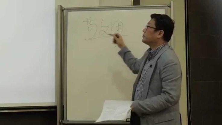윤홍식의 홍범구주 강의 2강 - 동양철학의 근원이자 정수