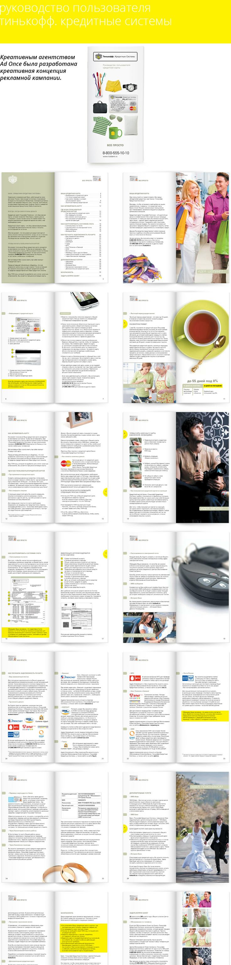 """Creative concept of """"everything is simple"""" User's Guide """"Tinkoff Credit Systems"""" WORK: creative concept design booklet / Design and Layout / copywriting INDUSTRY: bank, finance, credit"""
