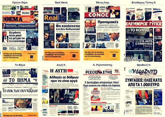 Πρωτοσέλιδα εφημερίδων online  Efimerides Protoselida περισσότερα στο : http://www.helppost.gr/agenda/protoselida/