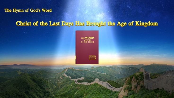 "The Hymn of God's Word ""Christ of the Last Days Has Brought the Age of K..."