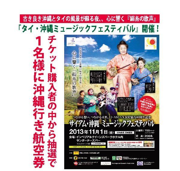 主催:沖縄料理金城 「タイ・沖縄ミュージックフェスティバル』開催!