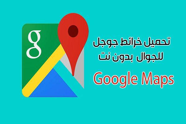 تحميل خرائط جوجل للجوال بدون نت Google Maps خرائط قوقل أحدث اصدار 2019 Tech Logos School Logos Georgia Tech Logo
