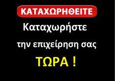 Επιχειρηματικός Οδηγός Ελλάδας - guide-of-greece.gr